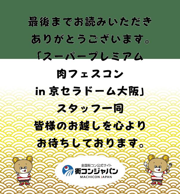 nikufesu_footer