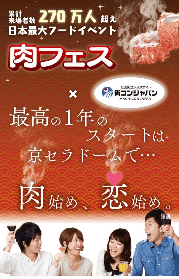 nikufesu_header