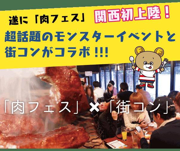 nikufesu_point1