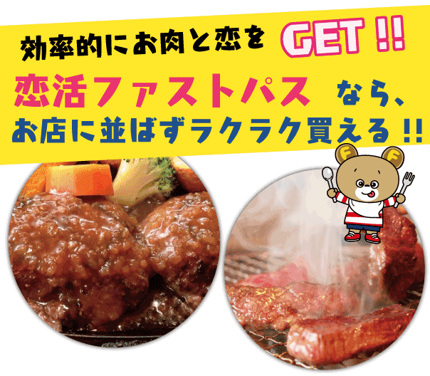 nikufesu_point2222