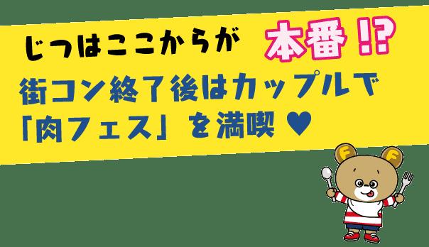 nikufesu_point44