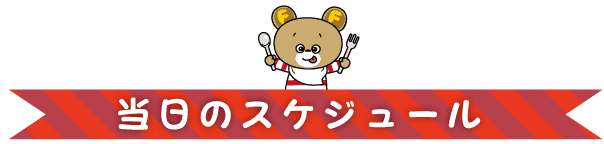 nikufesu_sche