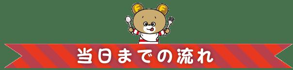 nikufesu_toujitumade