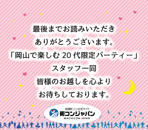 okayama_footer