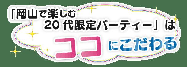 okayama_kodawaru