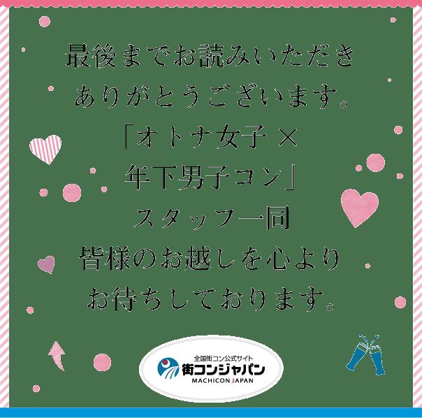 otonajyoshi_footer