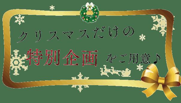 xmas2015_kikaku
