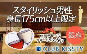 0326_1700_銀座カフェジュリエ_300×186