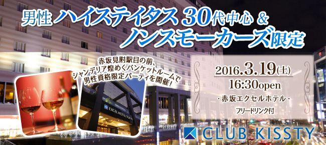 0319_赤坂エクセル_650×290