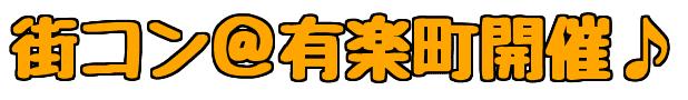 yyfreefont_logo_jiyucho