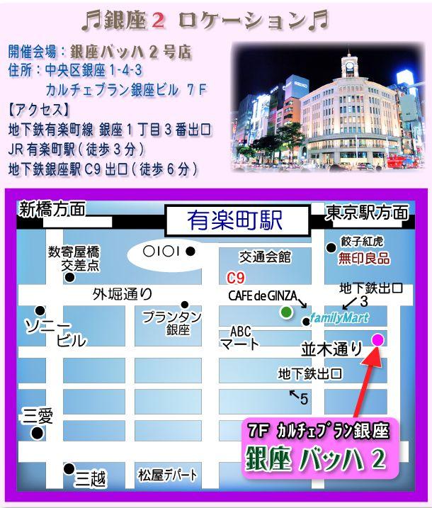 銀座2 map-ロケーション