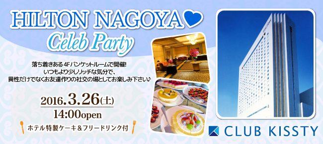 0326_名古屋ヒルトン_650×290