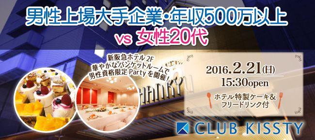 0221_大阪新阪急_650×290
