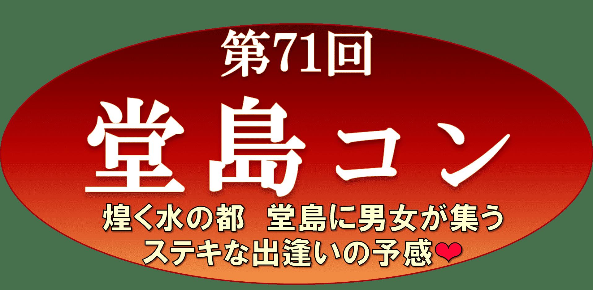 第71回_修正版バナー編集