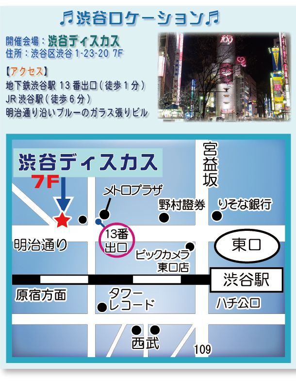 渋谷 mapロケーション