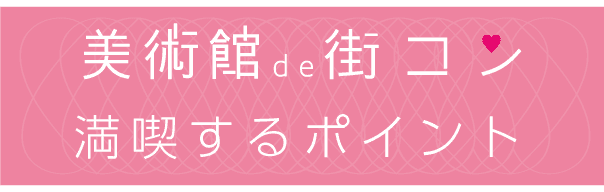 bijyutsude_point