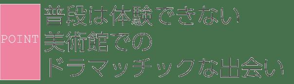 bijyutsude_point1