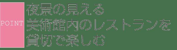 bijyutsude_point22
