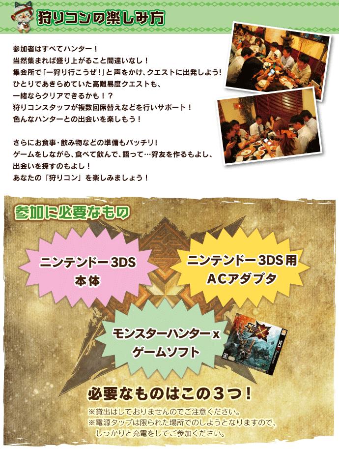 karicon_tanosimikata (1)
