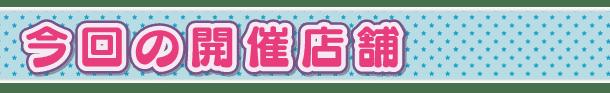 kyoutocon_m_konkai