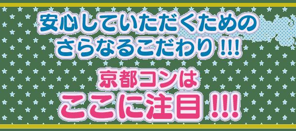 kyoutocon_m_tyuumoku