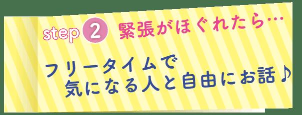 ohitorisama_step2