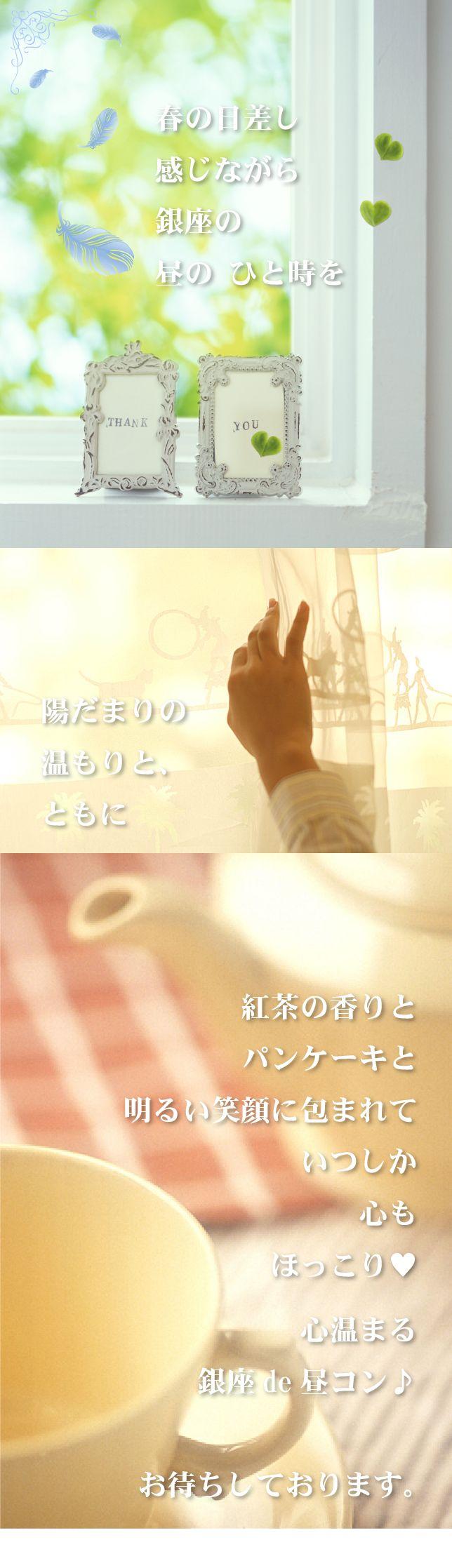 銀座de昼コン 春