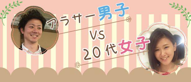 ジャパンHTML_アラサー男・20代女_年の差