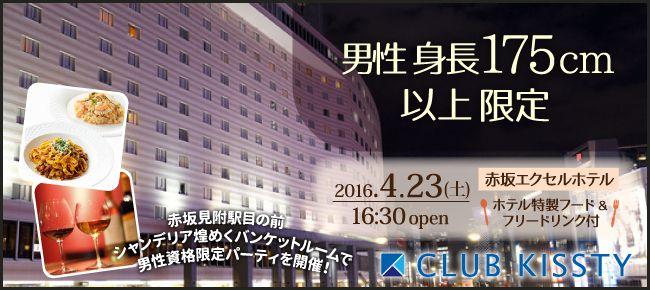 0423_1630_赤坂エクセル_650×290