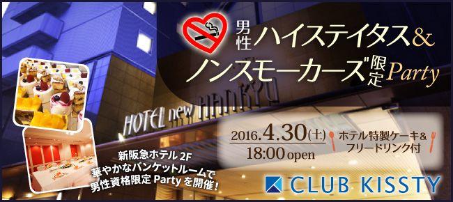 0430_1800_大阪新阪急_650×290