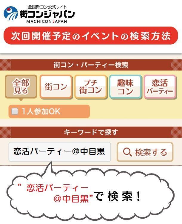 恋活パーティー@中目黒で検索!