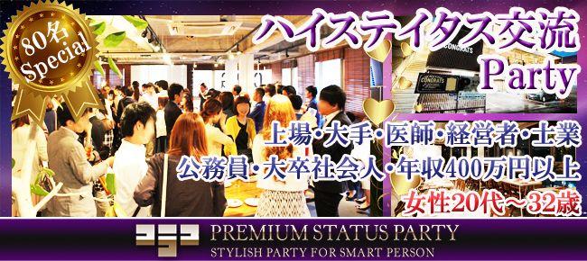 0320京都CongratsMJ