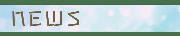 anitomo_news
