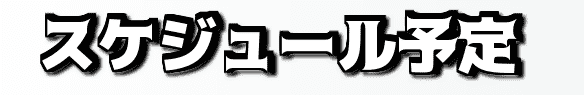 freefont_logo_amemuchigothicu