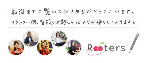 goaisatsu2