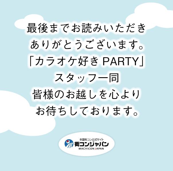 karaoke_footer