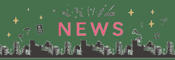 koigaku_news