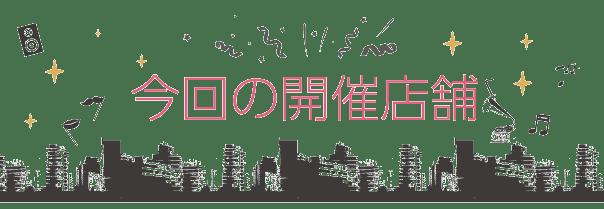 koigaku_tenpo
