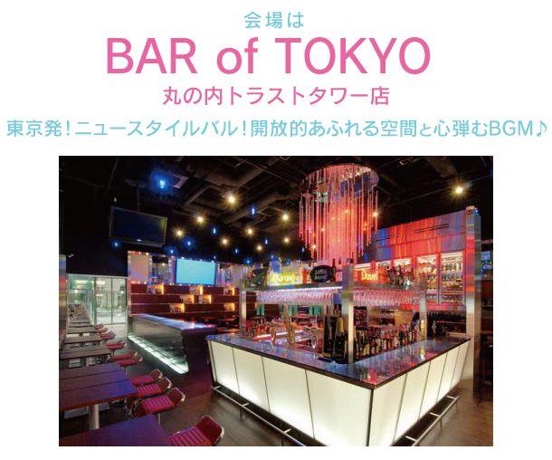 marunouchi_bar_of_tokyo