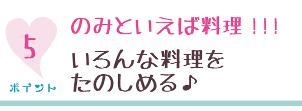 nomitomo-sozai-7