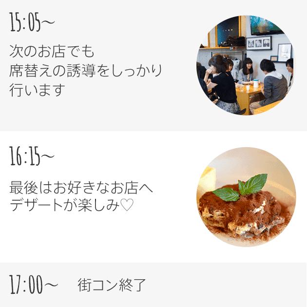 schedule_02_a