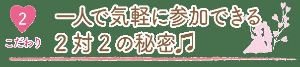 sukoshitoshiue_kodawari2