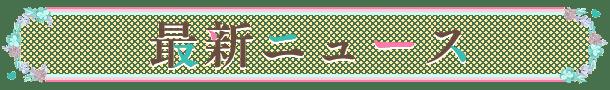 03_dan30jyo20-01