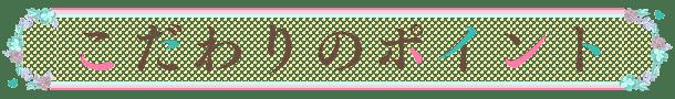 03_dan30jyo20-04
