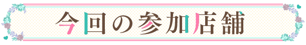 03_dan30jyo20-06
