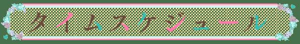 03_dan30jyo20-07