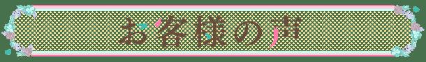 03_dan30jyo20-08