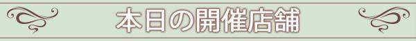 本日の開催店舗4