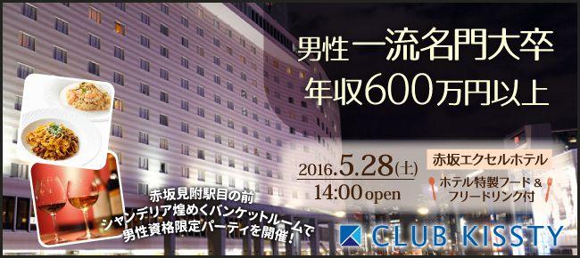 0528_赤坂エクセル_650×290