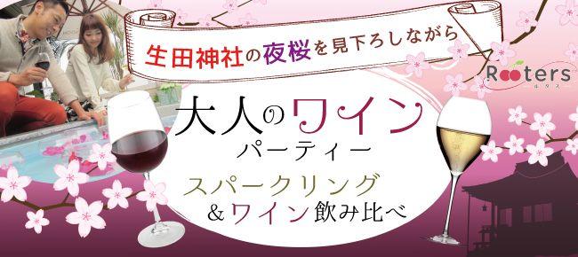 生田神社_ワイン_夜桜